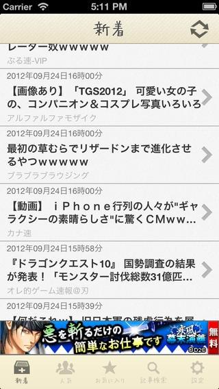 「ショボーン2chまとめリーダーFree -2chまとめブログブラウザ-」のスクリーンショット 1枚目