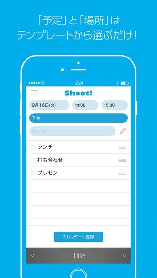 「Shoot! - サクサク予定入力」のスクリーンショット 3枚目