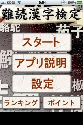 「難漢字読み検定」のスクリーンショット 1枚目