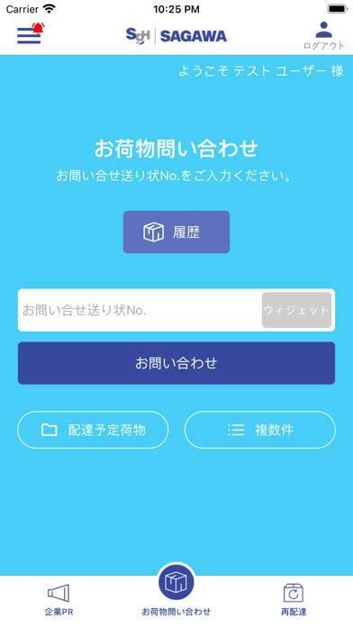 「佐川急便公式アプリ」のスクリーンショット 1枚目
