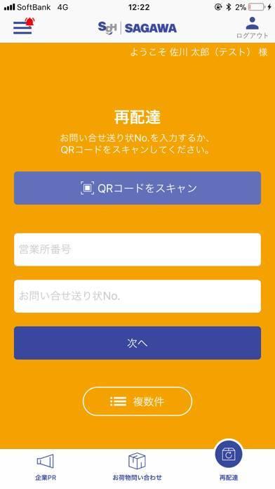 「佐川急便公式アプリ」のスクリーンショット 2枚目