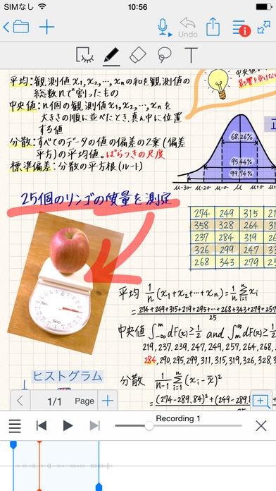 「MetaMoJi Note」のスクリーンショット 1枚目