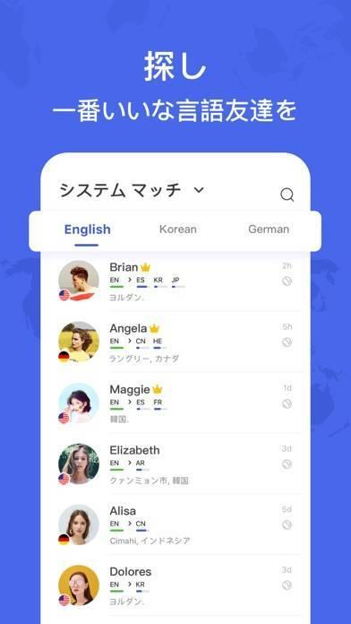 「HelloTalkハロートーク- 英語韓国語、選べる学習言語」のスクリーンショット 3枚目
