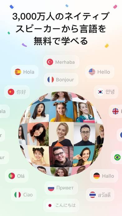 「HelloTalkハロートーク- 英語韓国語、選べる学習言語」のスクリーンショット 1枚目