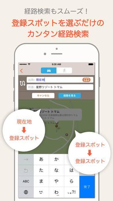 「ポケットマップ」のスクリーンショット 3枚目