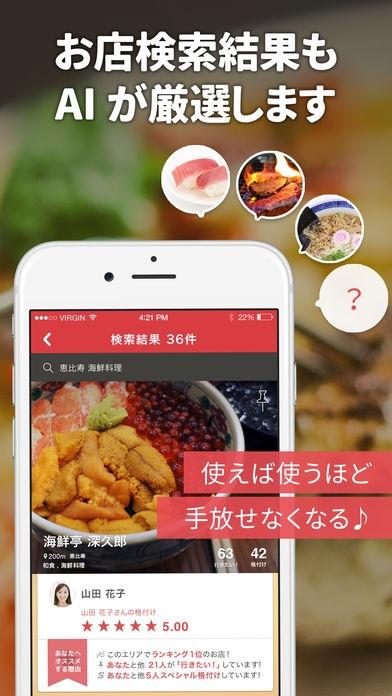 「シンクロライフ 〜 グルメなお店を探すグルメ(ぐるめ)アプリ」のスクリーンショット 2枚目