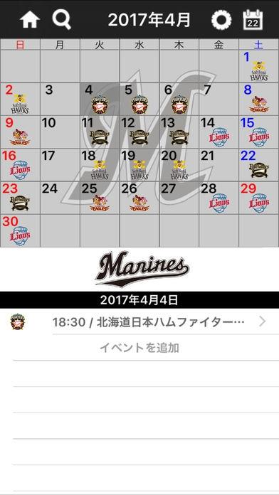 「千葉ロッテマリーンズカレンダー【Mカレンダー】」のスクリーンショット 2枚目