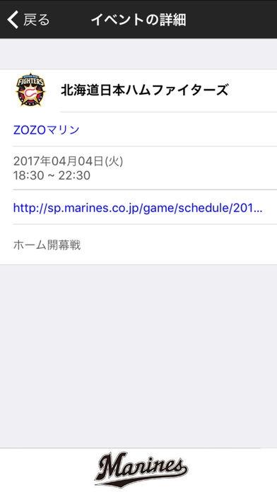 「千葉ロッテマリーンズカレンダー【Mカレンダー】」のスクリーンショット 3枚目