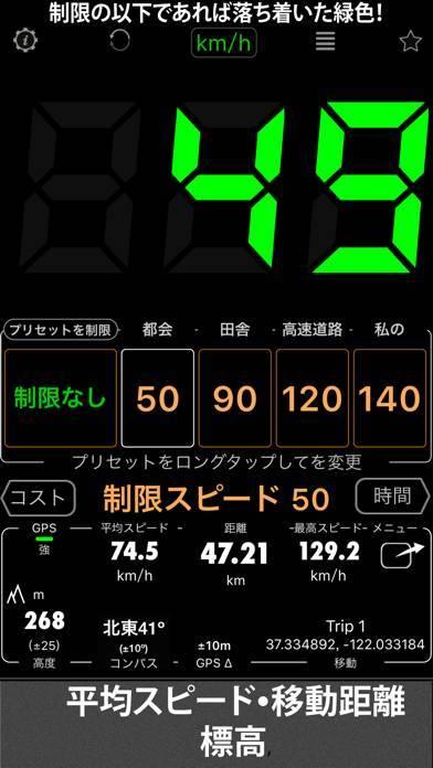 「スピードメーター 55 Start。GPS 速度計+HUD」のスクリーンショット 1枚目