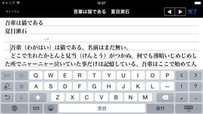 「iテキスト」のスクリーンショット 2枚目