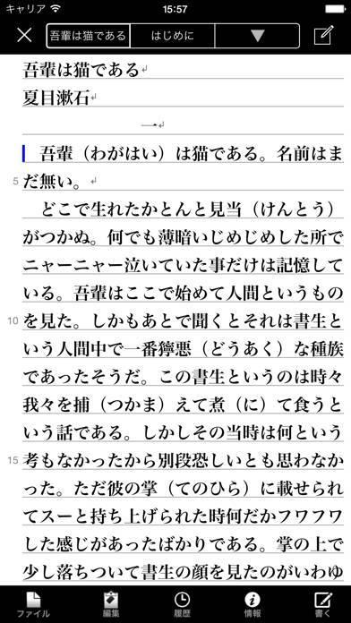 「iテキスト」のスクリーンショット 1枚目