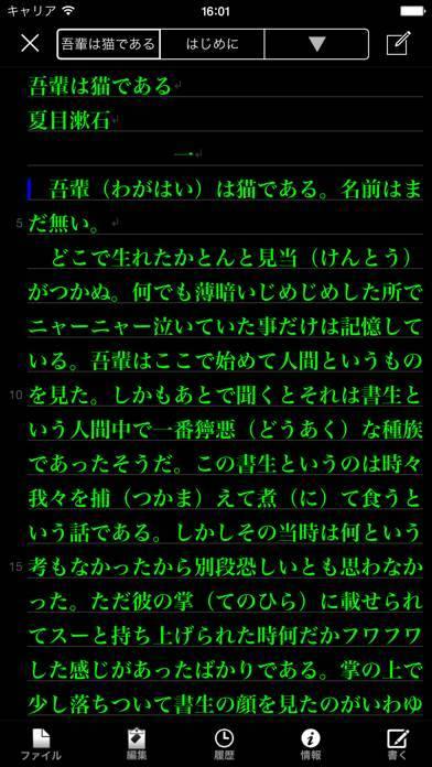 「iテキスト」のスクリーンショット 3枚目