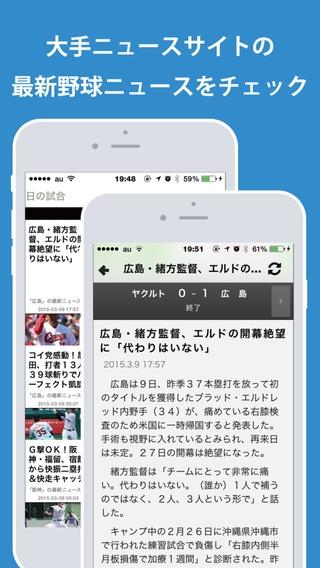 「プロ野球の一球速報とニュースを見るなら / YaQ」のスクリーンショット 3枚目
