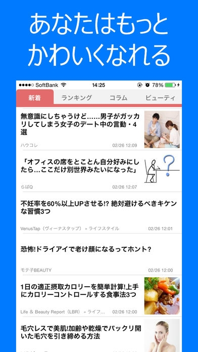 「Cute~美容・恋愛・ダイエット情報~」のスクリーンショット 1枚目