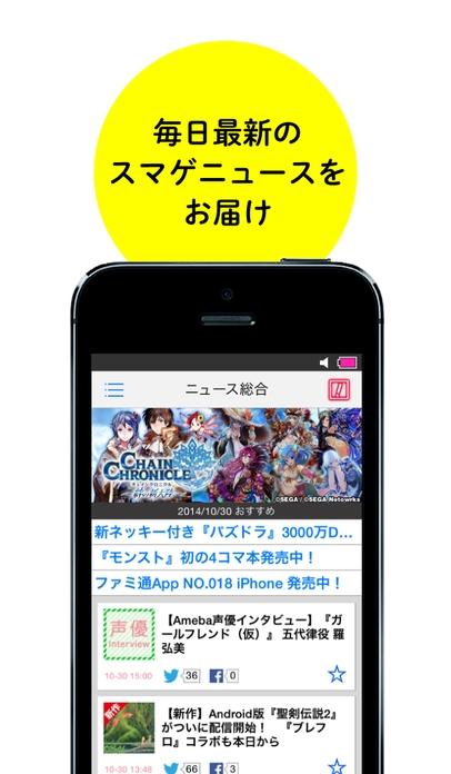 「ファミ通App-アプリ情報-」のスクリーンショット 1枚目