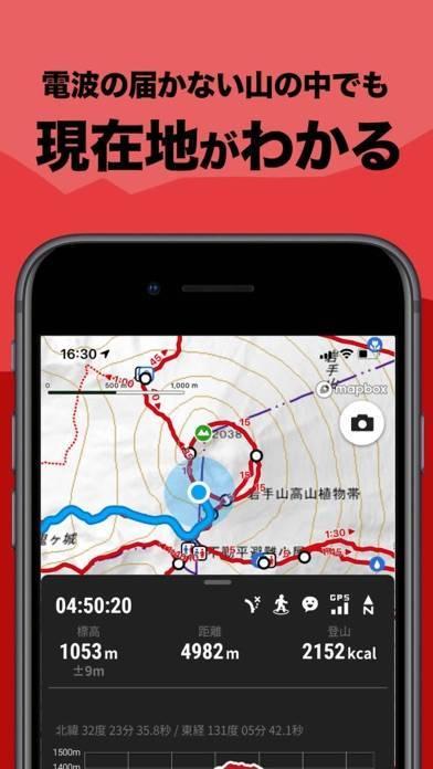 「YAMAP / ヤマップ 登山を安全に楽しむGPSナビ」のスクリーンショット 2枚目