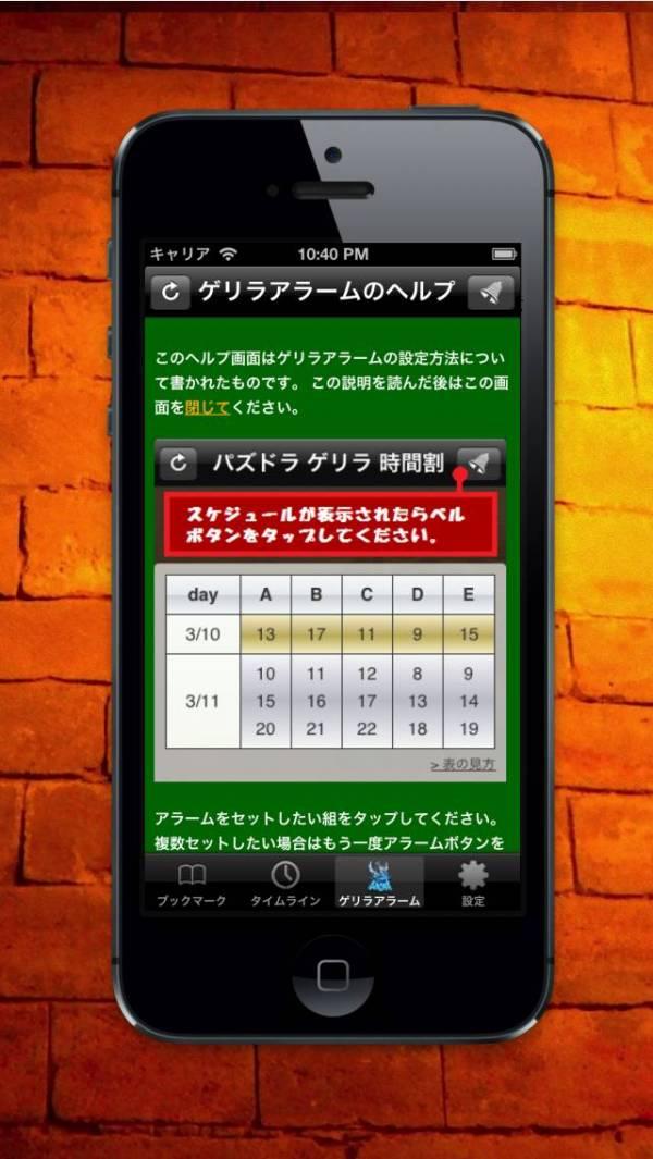 「攻略情報ブラウザ for パズドラ」のスクリーンショット 3枚目
