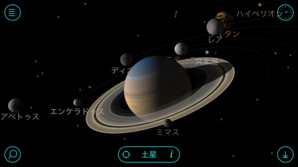 「Solar Walk™ Free - Planets of the Solar System」のスクリーンショット 3枚目