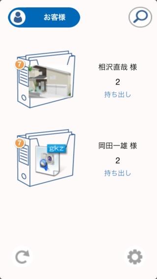 「ARCHI Box」のスクリーンショット 1枚目