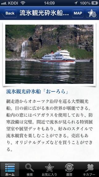 「道東サクッとガイド」のスクリーンショット 2枚目