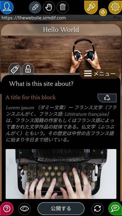 「簡単ホームページ作成」のスクリーンショット 2枚目