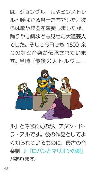 「西洋音楽史エピソード100 Vol.1」のスクリーンショット 2枚目