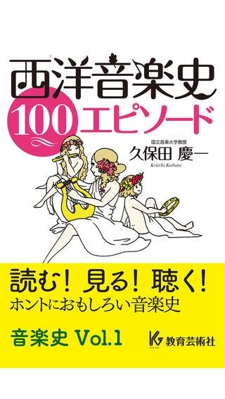 「西洋音楽史エピソード100 Vol.1」のスクリーンショット 1枚目