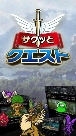 「RPGサクッとクエスト」のスクリーンショット 1枚目
