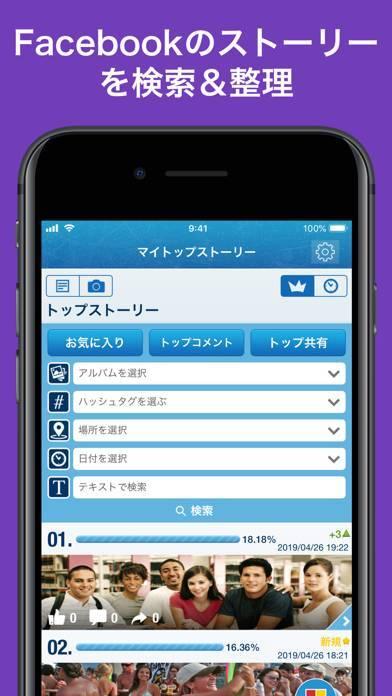 「MyTopFans Pro(フェイスブック用)」のスクリーンショット 2枚目