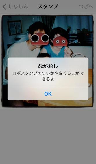 「ロボカメラ FREE」のスクリーンショット 2枚目