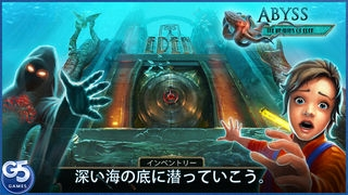 「Abyss: エデンの怒り」のスクリーンショット 1枚目
