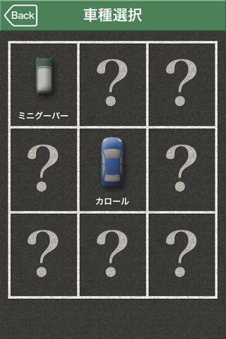 「逆走!高速道路」のスクリーンショット 3枚目