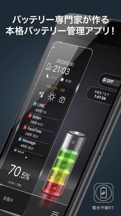 「電池予報 RealTime 2 - バッテリー充電と寿命管理」のスクリーンショット 1枚目