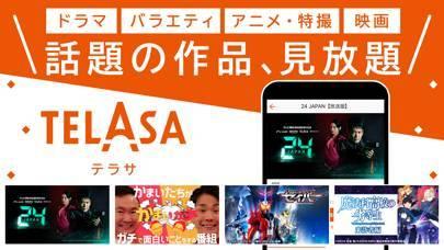 「TELASA / テラサ(旧ビデオパス)」のスクリーンショット 1枚目