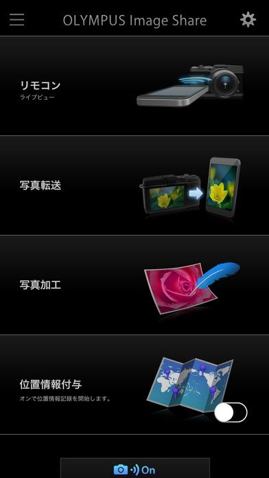 「OLYMPUS Image Share」のスクリーンショット 1枚目