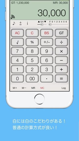 「AddCalc - 加算器方式計算機(無料版)」のスクリーンショット 3枚目