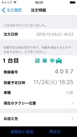 「遠鉄タクシー」のスクリーンショット 2枚目