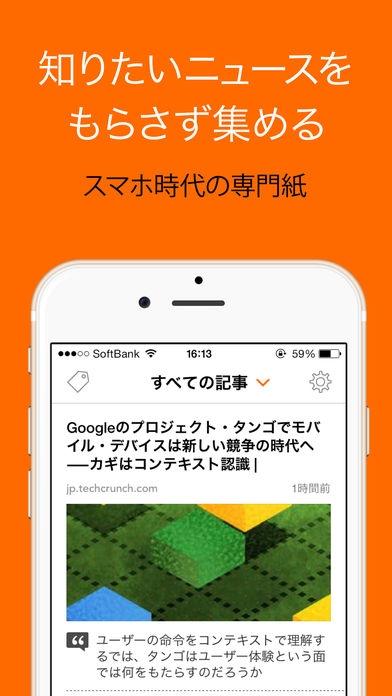「Vingow News 無料の自動要約&収集ニュースアプリ(ビンゴー ニュース)」のスクリーンショット 1枚目