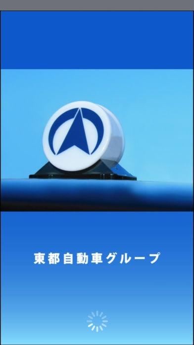 「すまほde東都タクシー〜東京で手軽にタクシー配車〜」のスクリーンショット 1枚目