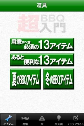 「超BBQ入門!!」のスクリーンショット 1枚目
