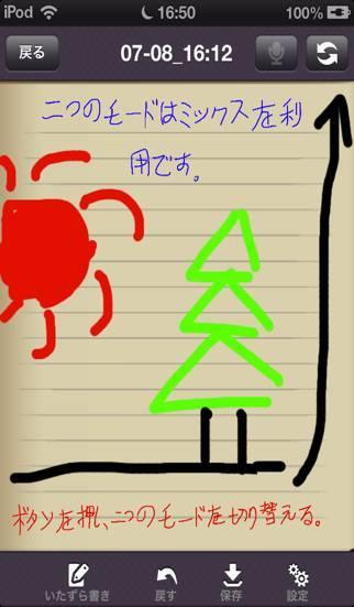 「手書きメモ帳Lite」のスクリーンショット 2枚目
