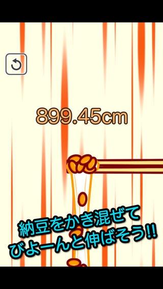「伸ばせ!納豆!」のスクリーンショット 1枚目