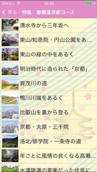 「いい日旅立ち 京都」のスクリーンショット 3枚目