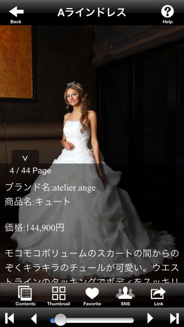 「ブラドレ 〜花嫁のためのブライダルドレスカタログ〜」のスクリーンショット 2枚目