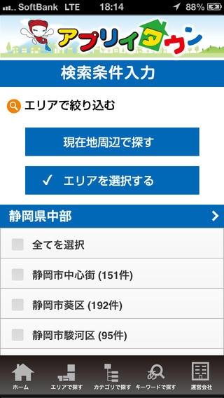 「アプリイタウン」のスクリーンショット 2枚目