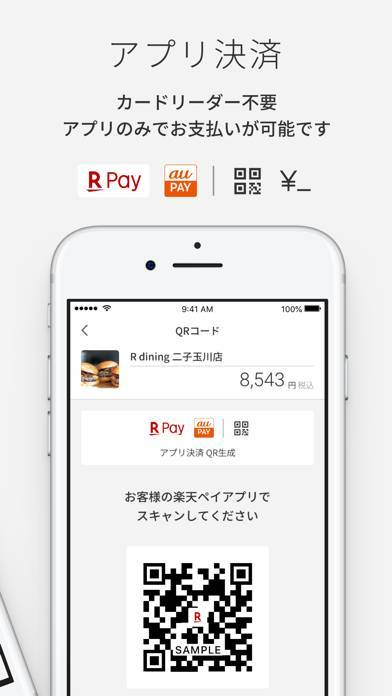 「楽天ペイ店舗アプリ」のスクリーンショット 2枚目