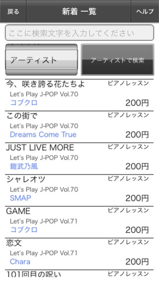 「Roland MusicData Browser」のスクリーンショット 2枚目