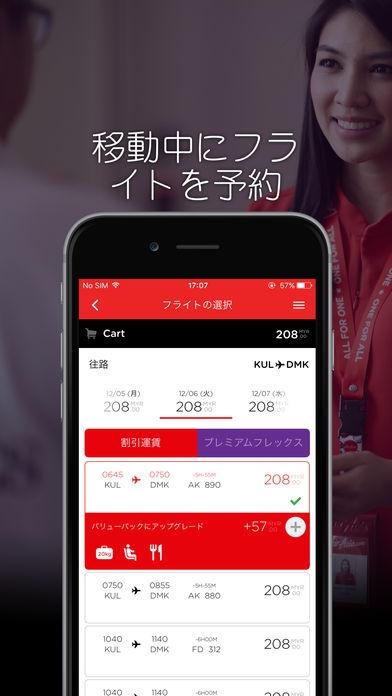 「AirAsia」のスクリーンショット 2枚目