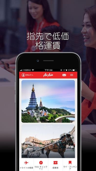 「AirAsia」のスクリーンショット 1枚目