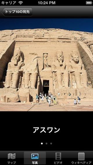「エジプトの観光地ベスト10ー最高の観光地を紹介するトラベルガイド」のスクリーンショット 3枚目